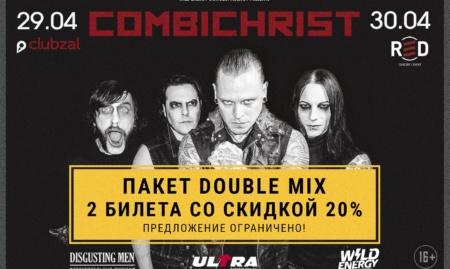 COMBICHRIST — Парные билеты со скидкой!