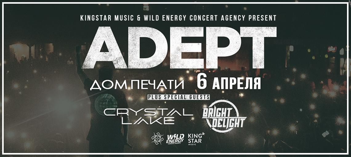 ADEPT в Екатеринбурге