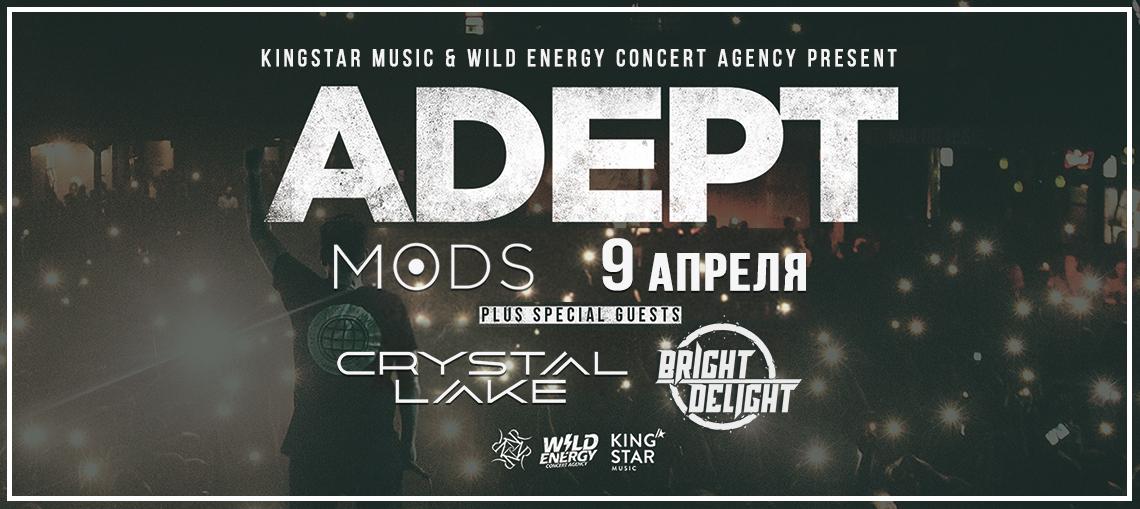 ADEPT в Красноярске