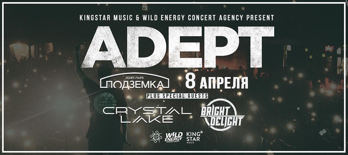 ADEPT в Новосибирске