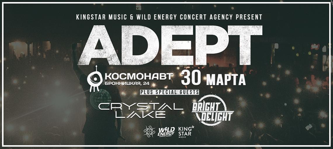 ADEPT в Санкт-Петербурге