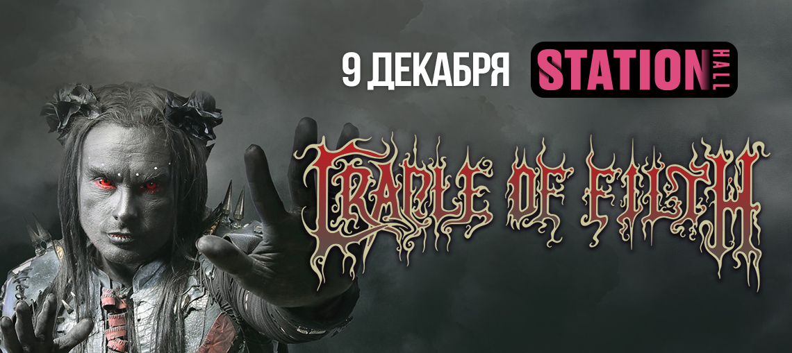 CRADLE OF FILTH — Best of show