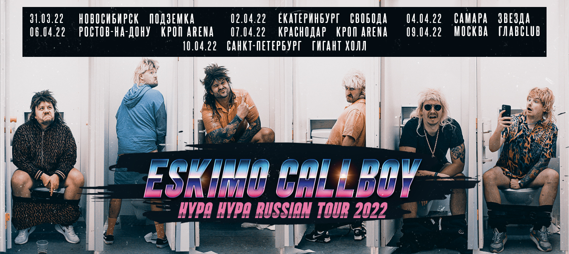 ESKIMO CALLBOY RUSSIAN TOUR