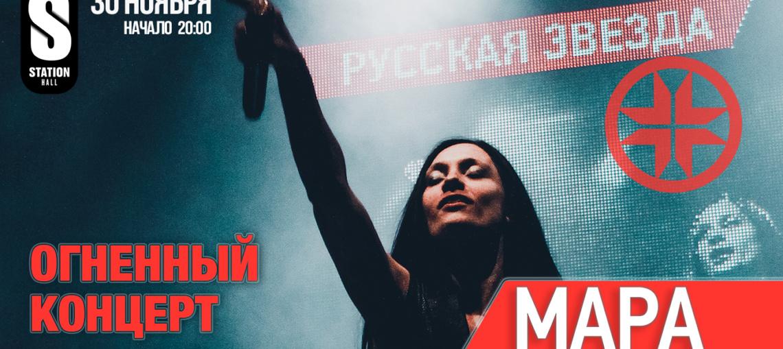 МАРА — ОГНЕННЫЙ КОНЦЕРТ (МСК)