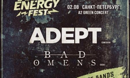 WILD ENERGY FEST в Москве и Санкт-Петербурге