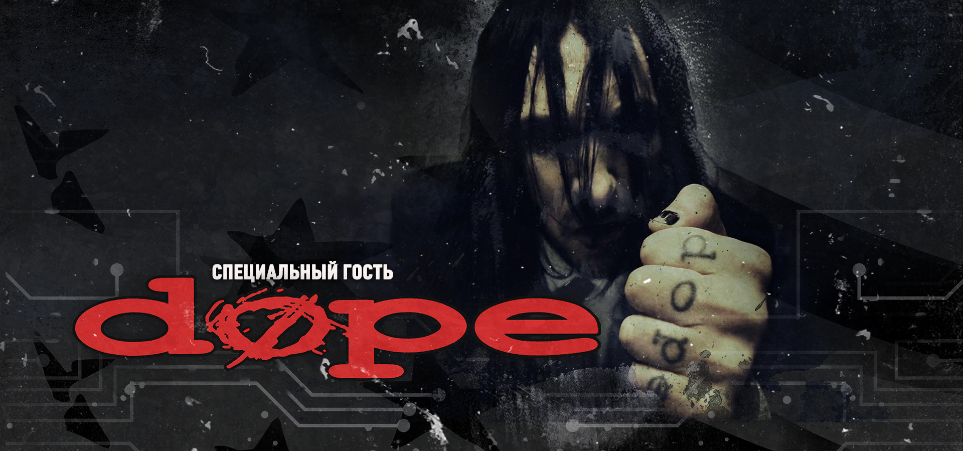 STATIC-X + DOPE RUSSIAN TOUR