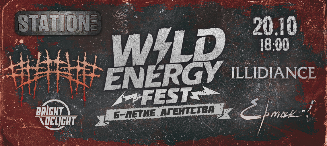 WILD ENERGY FEST | НАМ 6 ЛЕТ!