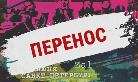 Перенос концертов The Used в Москве и Санкт-Петербурге